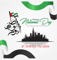 Happy national day of uae vector