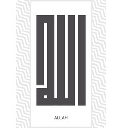 allah kufi arabic calligraphy vector image
