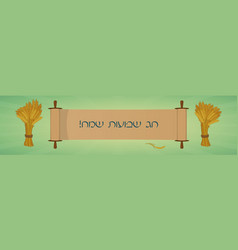 Happy shavuot jewish holiday greeting banner vector