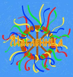 holiday shrovetide russian folk festivities vector image