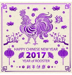 Violet Calligraphy 2017 Happy Chinese new year of vector