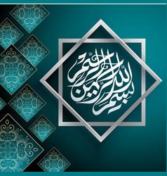 Beautiful written islamic arabic calligraphy vector