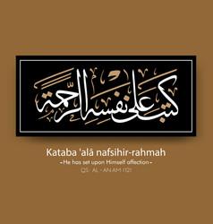 Quran surah al-anam verse 12 vector