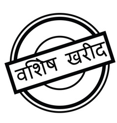 Special buy stamp in hindi vector
