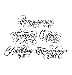 handwritten phrases discount gift sale happy vector image