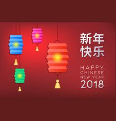 xin nian kuai le happy new year 2018 vector image