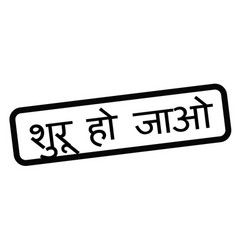 Get started stamp in hindi vector