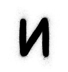 Graffiti russian cyrillic i font sprayed in black vector