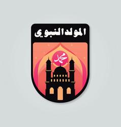 Islamic greeting card badge or label al mawlid vector