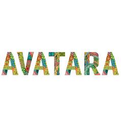 Word avatara entangle object vector