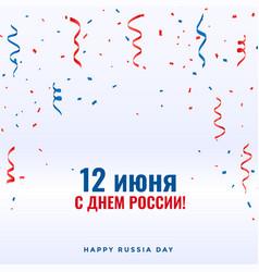 Celebration confetti falling for happy russia day vector