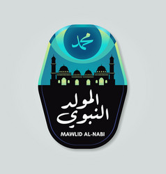 Islamic greeting card of al mawlid al nabawi vector