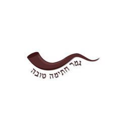 Shofar jewish horn a symbol yom kippur vector
