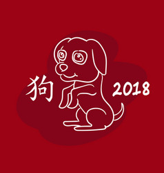 2018 new year of dog silhouette animal on red vector image