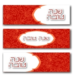 Pomegranate banners set for Rosh Hashanah vector image