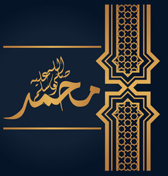 Islamic greeting with calligraphy muhammad vector