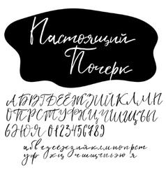 Real handwriting script cyrillic alphabet vector