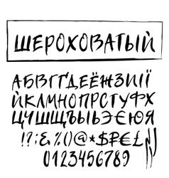 Rough brush cyrillic alphabet vector image