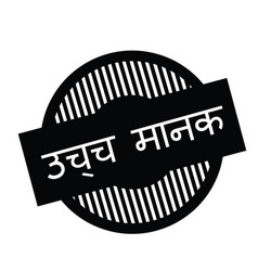 High standard stamp in hindi vector