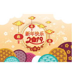 Happy chinese new year 2019 banner background vector