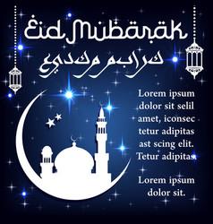 Eid mubarak muslim festival greeting card vector