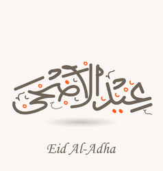 hand drawing calligraphy text eid adha mubarak vector image