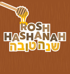 rosh hashanah typography with honey stick icon vector image