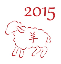 Symbol of the year 2015 vector image