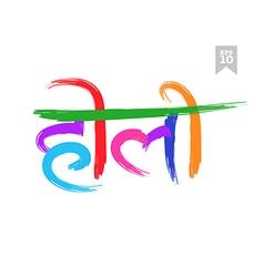 Holi Festival word hand written in Hindi vector