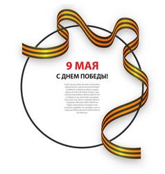 waving georgian ribbon flag victory on circle vector image
