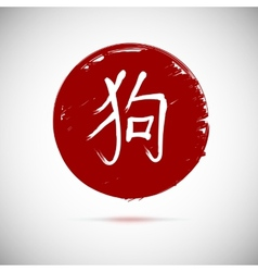 Zodiac symbols calligraphy dog on red background vector