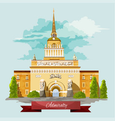 Admiralty building saint petersburg vector