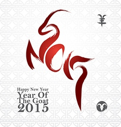 chinese new year 2015 4 vector image