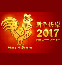 happy chinese new year 2017 card and gold rooster vector image