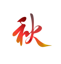 chinese gradient hieroglyph autumn vector image