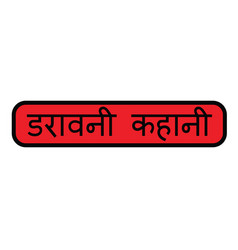 horror story stamp in hindi vector image