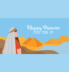 Passover card with moses looking at egypt vector