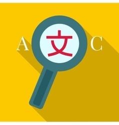Studying launguage icon flat style vector