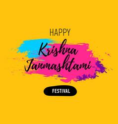 bannercard for festival happy krishna janmashtami vector image vector image