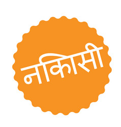 Clearance stamp in hindi vector