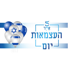 Israel flag baloons banner 29 april vector