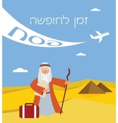 time for passover vacation in Hebrew moses with vector image