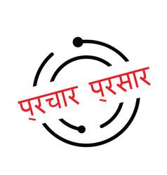 Propaganda stamp in hindi vector
