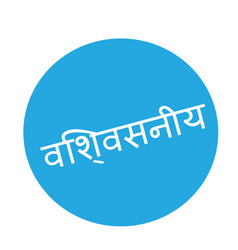 Reliable stamp in hindi vector