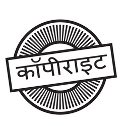 Copyrighted stamp in hindi vector