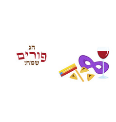 jewish holiday of purim greeting banner vector image