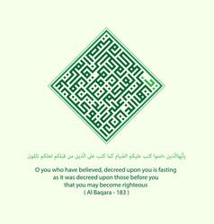 Kufic arabic calligraphy ramadan vector