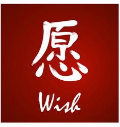 Brush drawing japanese kanji with deep meaning vector