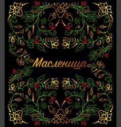 maslenitsa khokhloma vector image