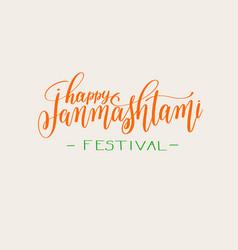 happy janmashtami label design vector image